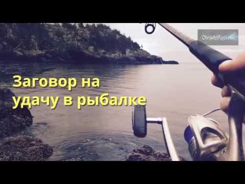 Заговор на удачу на рыбалке