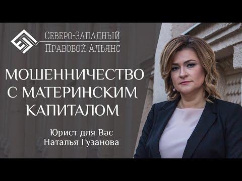 МОШЕННИЧЕСТВО С МАТЕРИНСКИМ КАПИТАЛОМ. Юрист для вас. Наталья Гузанова.