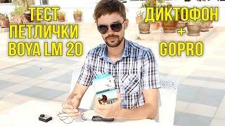 ОБЗОР МИКРОФОНА BOYA LM20 - ТЕСТИРУЕМ ПЕТЛИЧКУ