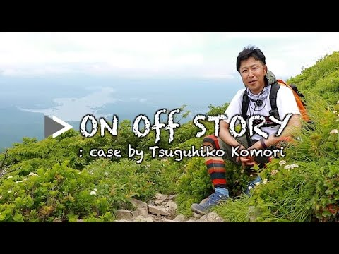 ON Off STORY ~case by Tsuguhiko Komori~