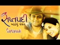 Download Video Saptapadii - Superhit Urban Gujarati Film 2017 - Swarup Sampat - Manav Gohil