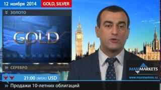 12.11.14 - Прогноз курсов валют. Евро, Доллар, Фунт. MaxiMarkets