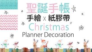 聖誕節❄️手帳分享・12月⛄️手繪手帳裝飾 Christmas Planner Decoration  Kikki k Planner  yyillust