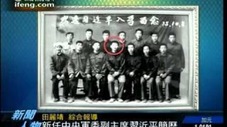 习近平获增补为中共中央军事委员会副主席