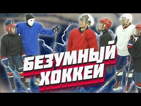 , title : 'ШОУ БЕЗУМНЫЙ ХОККЕЙ: Тесты на льду'