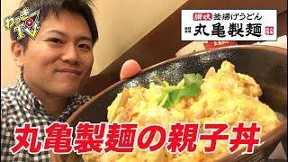 丸亀製麺の親子丼をいただく!