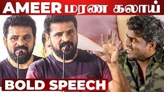 """Peak-ல இருக்கும் போது, ஏன் யாரும் வரல..??"" - Ameer Bold கலாய் Speech | Press Meet | Yuvan"