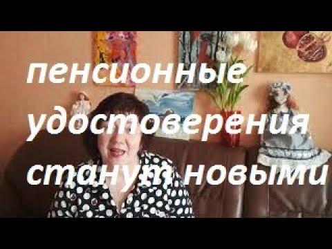 Пенсионное удостоверение вернется в новом виде)