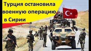 СРОЧНО! НЕОЖИДАННО Турция остановила военную операцию в Сирии - НОВОСТИ