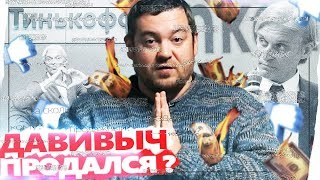 Эрик Давидович продался Тинькофф банк | Олег Тиньков купил Давидыч smotra tv | Розыгрыш бмв