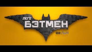 Лего фильм:Бэтмен/The LEGO ® Batman Movie (анимация, комедия/США/6+/в кино с 9 февраля)