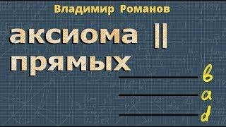Геометрия АКСИОМА параллельных ПРЯМЫХ 7 класс
