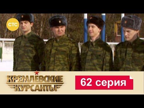 Кремлевские Курсанты 62