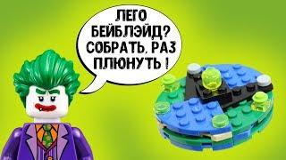 САМЫЙ БЫСТРЫЙ ЛЕГО БЕЙБЛЭЙД! Как сделать Лего Бейблэйд! Новые мультики 2018.