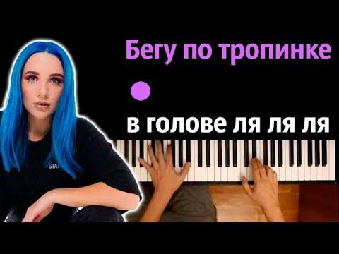 🔥 Хит TIkTok | Бегу по тропинке в голове ля ля ля (@MIA BOYKA ) ● караоке | PIANO_KARAOKE ● ᴴᴰ +НОТЫ