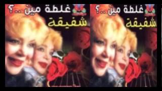 اغاني حصرية Shafi2a - Ghaltet Meen / شفيقة - غلطه مين تحميل MP3