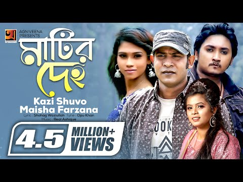 Matir Deho | Kazi Shuvo & Maisha Farzana  | Album Porichoy | Official Music Video