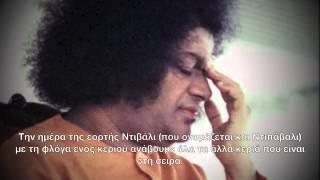 Ο Μπαγκαβάν Μπάμπα εξηγεί και περιγράφει τον διαλογισμό στο φώς