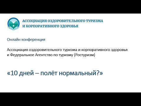 Онлайн конференция Ассоциации совместно с Федеральным Агентством по туризму (Ростуризм)