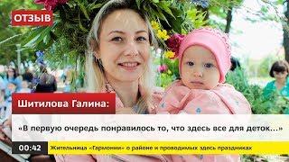 Отзыв об инфраструктуре жилого района «Гармония» в Михайловске. Строительная группа «Третий Рим»
