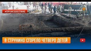 В Струнино сгорело четверо детей