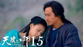天龙八部 15 乔峰养父母与恩师惨遭毒手 英雄救美与阿朱生爱意