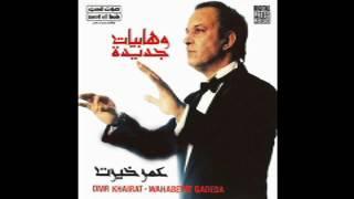 كل ده كان ليه - بيانووتوزيع عمر خيرت - محمد عبد الوهاب- رائعه تحميل MP3