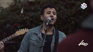 تحميل اغاني Hamza Namira ft. Ball 8 Band - Erdi Alina Ya Lmeema | حمزة نمرة - ارضي علينا يا لميمة MP3