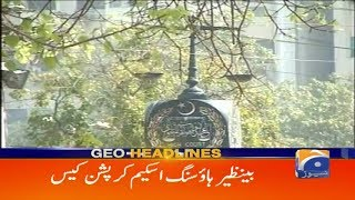 Geo Headlines - 11 AM 25-May-2017