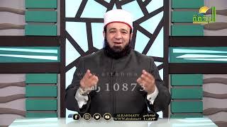 قصة القرآن حياتى برنامج قصة مع حبيبى مع فضيلة الدكتور محمد الحسانين