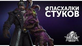 Пасхалки Heroes of the Storm - Стуков | Русская озвучка
