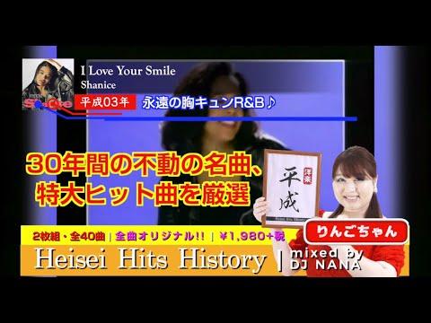 【りんごちゃんが紹介♪】『Heisei Hits History mixed by DJ NANA』トレーラー映像
