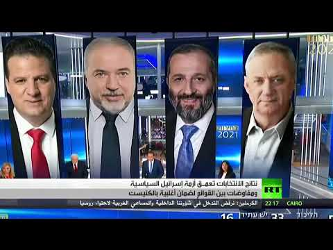 العرب اليوم - شاهد: رؤساء القوائم في الكنيست الإسرائيلي يواصلون مساعيهم لتشكيل الحكومة