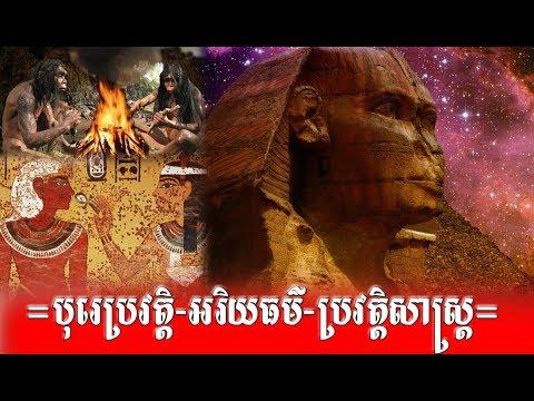 សម័យបុរេប្រវត្តិ - អរិយធម៌ - ប្រវត្តិសាស្រ្តពិភពលោក - The World History Speak Khmer 2019
