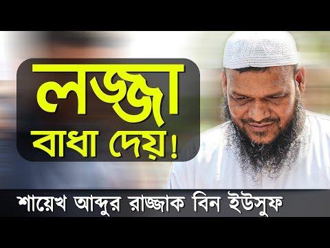 Lozza | লজ্জা খুব বড় জিনিস! Sheikh Abdur Razzak bin Yousuf | Bangla Waz