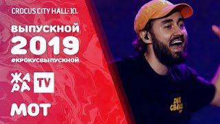 МОТ - КАК К СЕБЕ ДОМОЙ /// ВЫПУСКНОЙ В КРОКУСЕ 2019