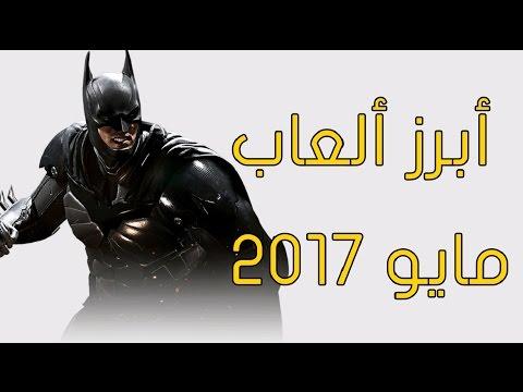 أبرز ألعاب شهر مايو 2017