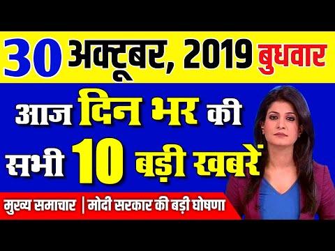 Today Breaking News ! आज 30 अक्टूबर 2019 के मुख्य समाचार, PM Modi news, GST, sbi, petrol, gas, Jio