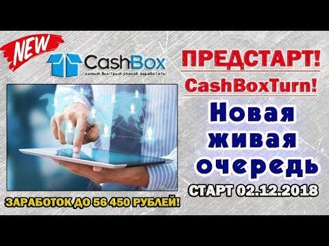 СРОЧНО! ПРЕДСТАРТ НОВОЙ ЖИВОЙ ОЧЕРЕДИ CashBoxTurn Заработок 56450 рублей