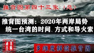 推背图43象(总)| 预言2020年庚子年,大陆会统一台湾吗?| 武统还是和统 |统一的时间是什么时候 | 触发大陆统一台湾的导火索是什么事情 | 多维度解读推背图。
