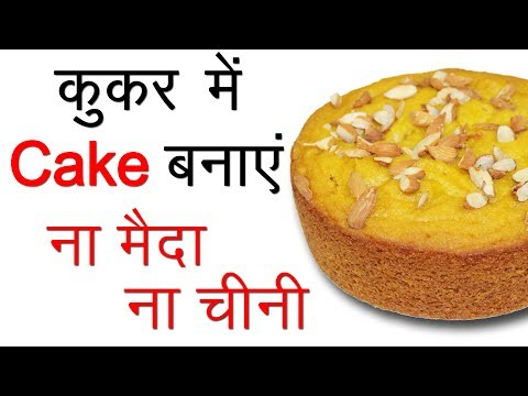 20 video cake recipes video in hindi view and watch now video eggless mango cake recipe in hindi how to forumfinder Choice Image