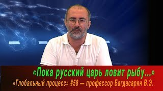 ГП #58 «Пока русский царь ловит рыбу...»