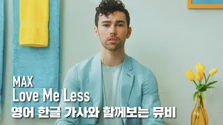 [한글자막뮤비] MAX   Love Me Less (feat. Quinn XCII)