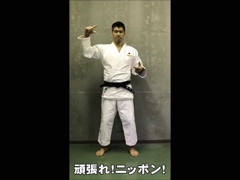 井上康生さんデフリンピック応援メッセージ