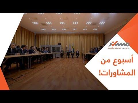مشاورات السويد بين الأطراف اليمنية .. ماذا كانت النتائج !؟