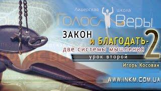 #Проповедь - Закон и Благодать - две системы мышления - Игорь Косован