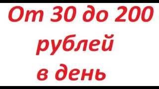 Как заработать на seo sprint без вложений от 30 до 200 рублей в день