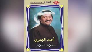 تحميل اغاني Salam Salam أحمد الجميري – سلام سلام MP3