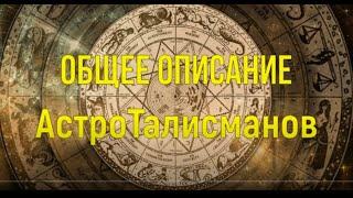 Общее описание коллекции астрологических талисманов Звёздного Света