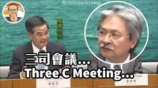 梁振英文堂:三司會議 = The Three C Meeting!